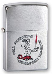 Зажигалка ZIPPO Мальчик Brushed Chrome 200 Мальчик